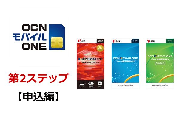 OCNモバイルONE第2ステップ申込編