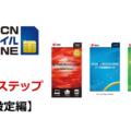 OCNモバイルONE第3ステップ設定編