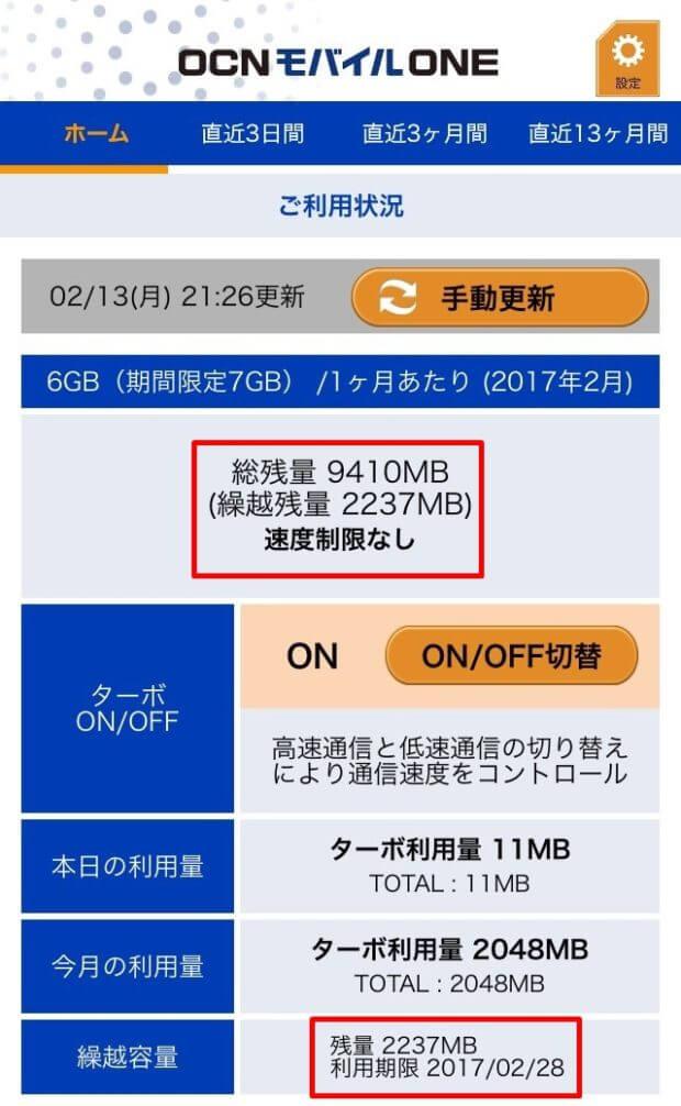 OCNモバイルONEの繰越残量表示