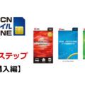 OCNモバイルONE第1ステップ購入編