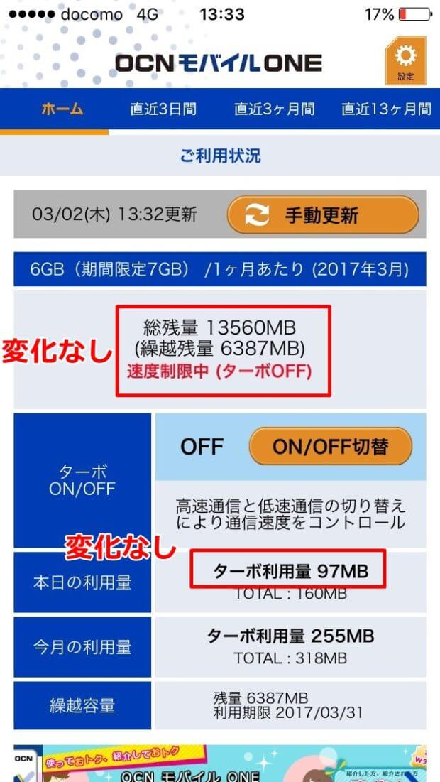 アプリのOCNモバイルONEの画面(ターボOFF)検証結果