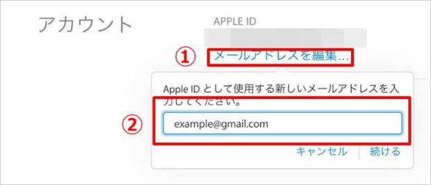 アップルIDの変更の仕方3