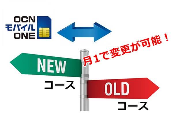 OCNモバイルONEのNEWコースとOLDコース