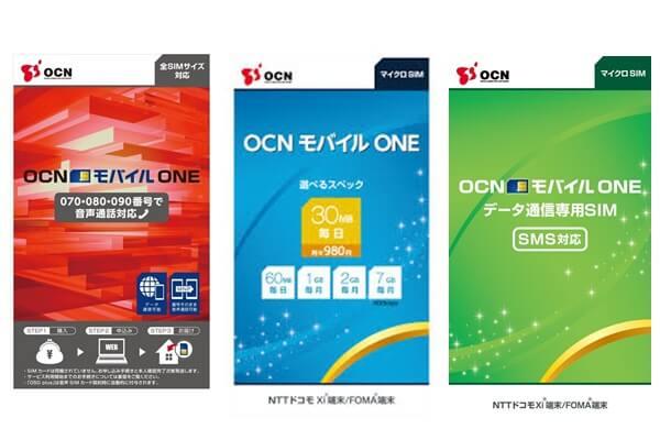 OCNモバイルONEと3つのプラン