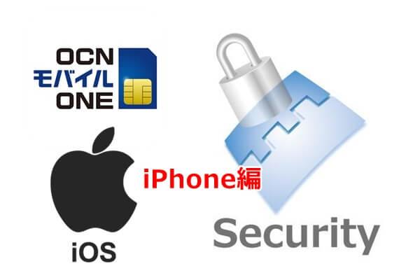 OCNモバイルONEとセキュリティ(iPhone)