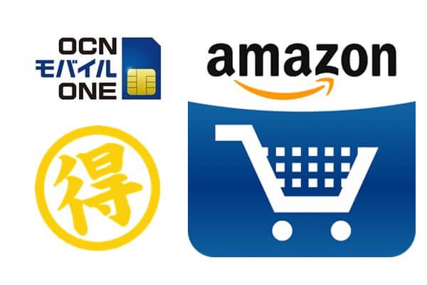 OCNモバイルONEをとアマゾン