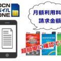 OCNモバイルONEと月額利用料金(請求金額)