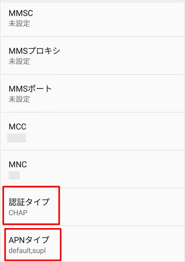 Androidのデータ通信設定の手順7