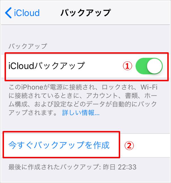 iCloudを使ったiPhoneからのデータ移動手順4