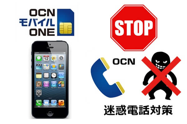 OCNモバイルONEと迷惑電話対策