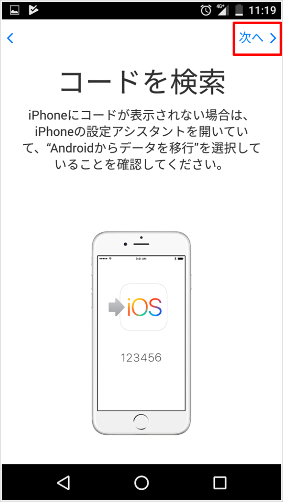 Android側のMove to iOSのデータ移動方法4