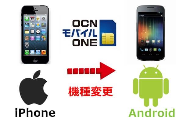 iPhoneからAndroidへ機種変更