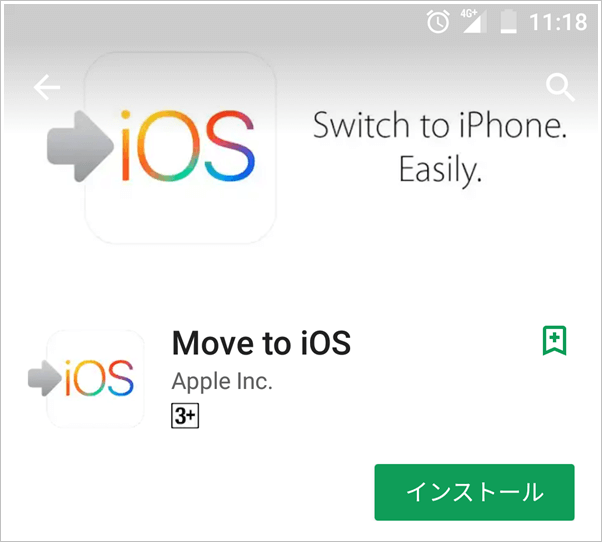 AndroidのMove to iOS