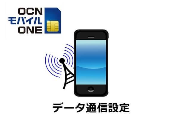 OCNモバイルONEとデータ通信