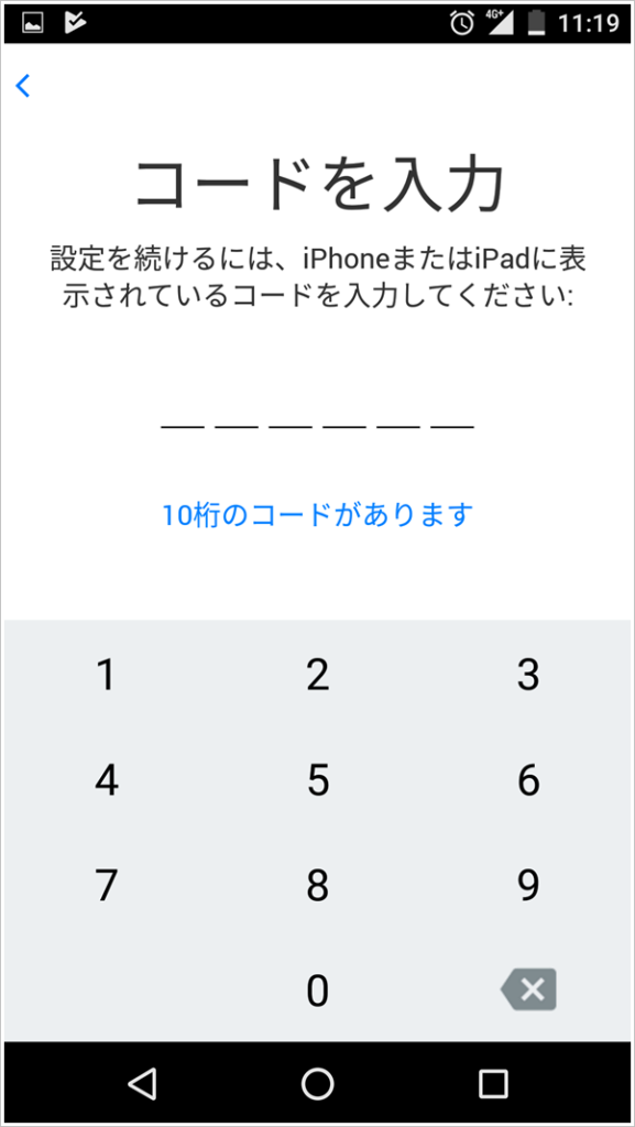 Android側のMove to iOSのデータ移動方法5