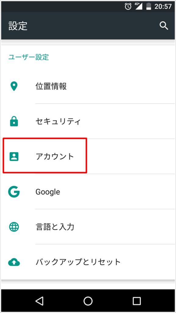 AndroidのデータをGoogleアカウント同期からの設定方法1
