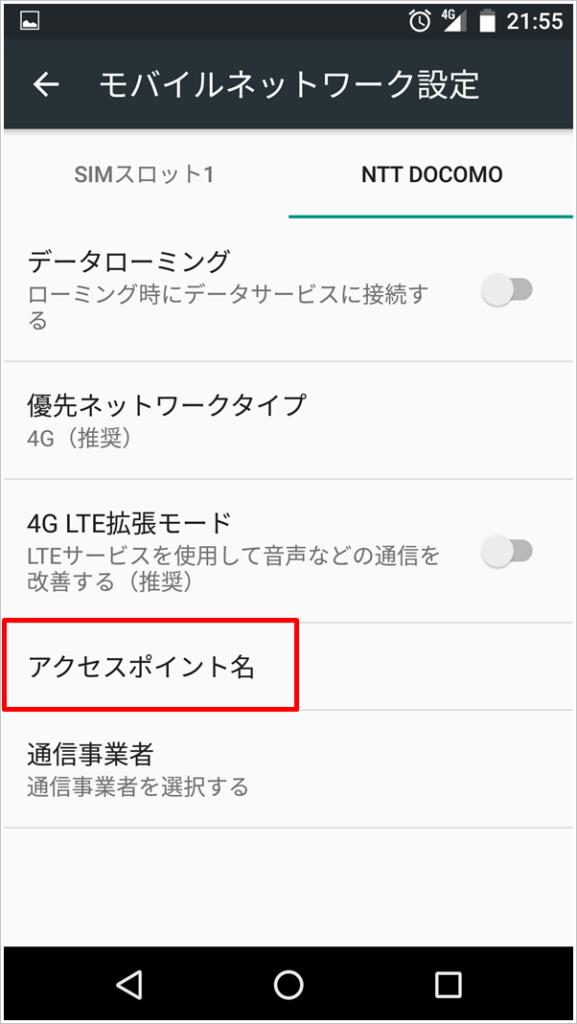 Androidのデータ通信設定の手順4