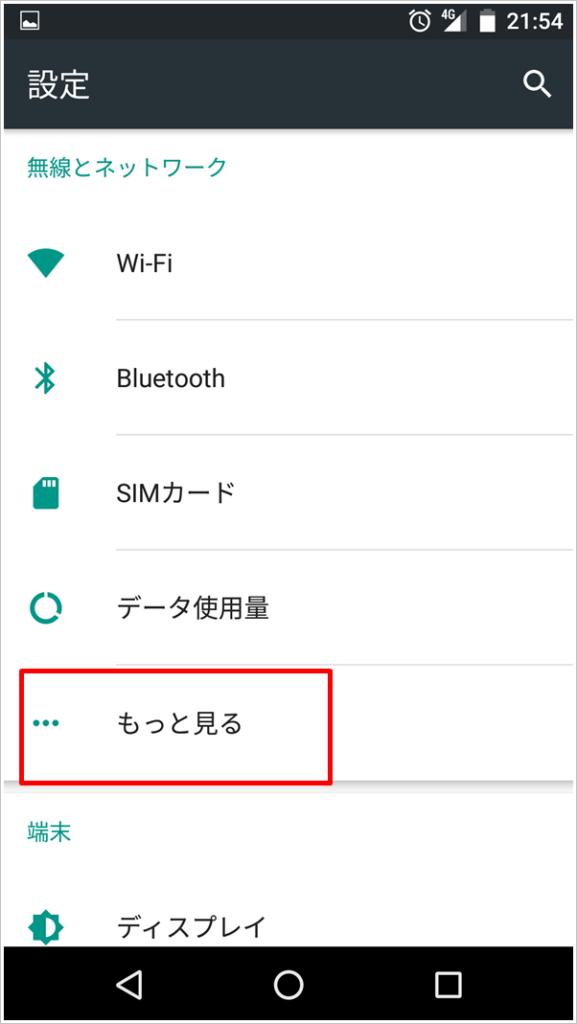 Androidのデータ通信設定の手順2