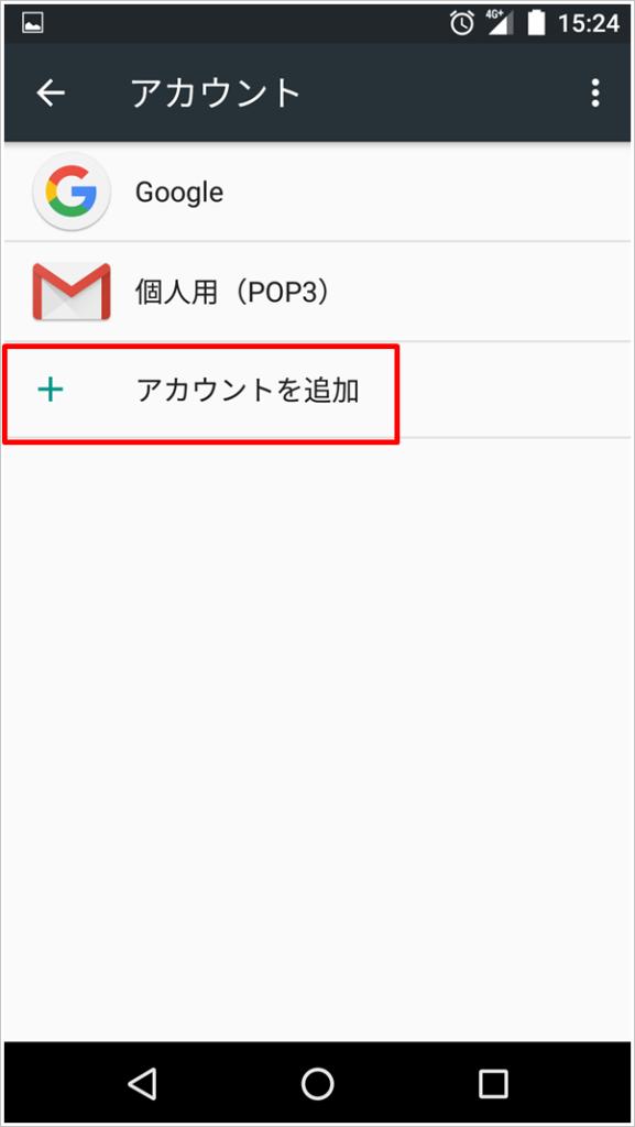 Android側の連絡先の設定方法2