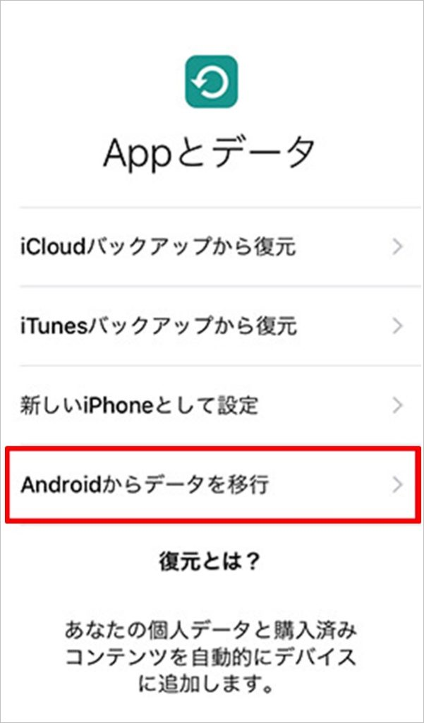 Move to iOSを使ったiPhone側の設定1