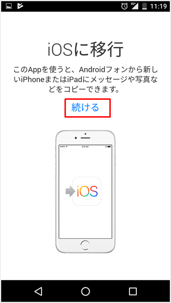 Android側のMove to iOSのデータ移動方法2