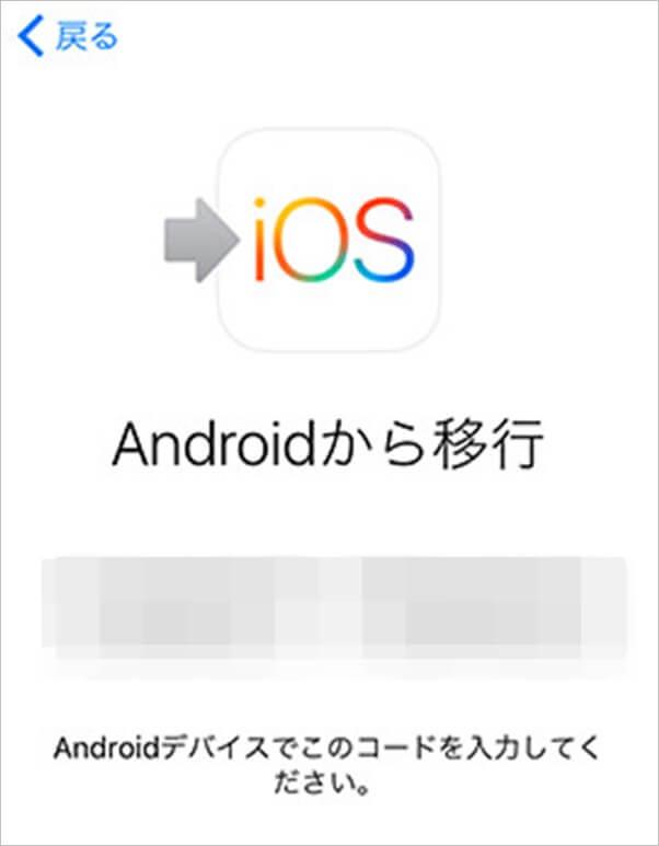 Move to iOSを使ったiPhone側の設定2