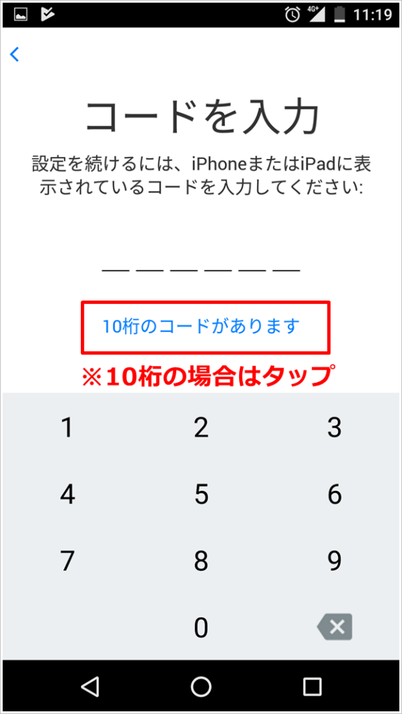 Android側のMove to iOSのデータ移動方法6