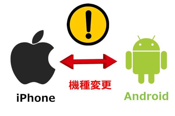 PhoneとAndroidと注意