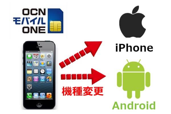 OCNモバイルONEと機種変更
