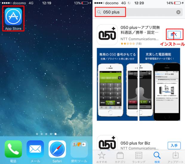 App Streと050plusのインストール方法
