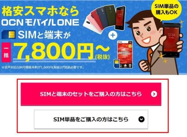 OCNモバイルONEの公式ページ