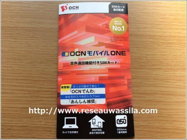OCNモバイルONEのパッケージ