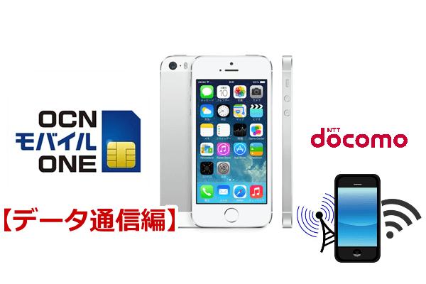 OCNモバイルONEとドコモとデータ通信png
