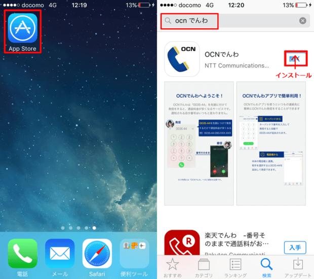 App StoreとOCN電話のインストール方法