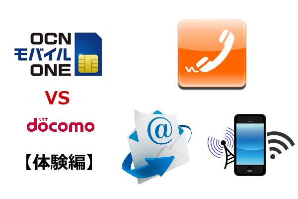 OCNモバイルONEと体験