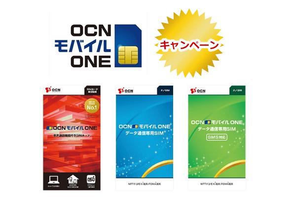 OCNモバイルONEとキャンペーン