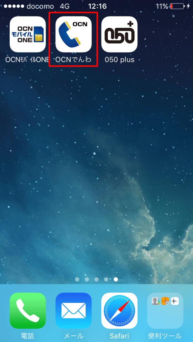 OCN電話のアイコン(スマホ画面)