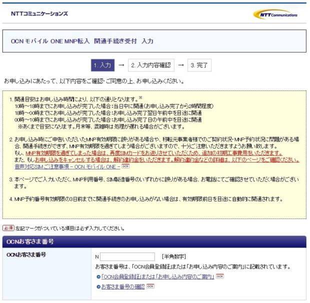 NTTコミュニケーションズの開通手続きページ