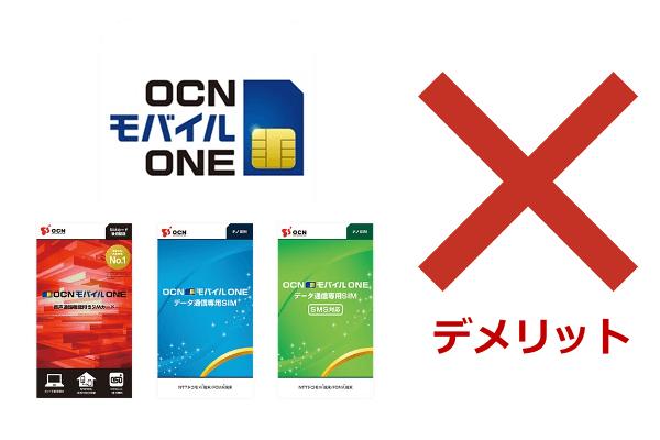 OCNモバイルONEのデメリット