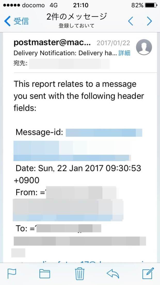 送信できないメール内容