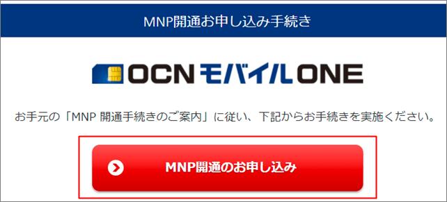 OCNモバイルONEの回線切替画面1