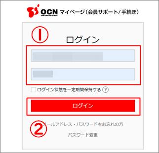 OCNモバイルONEの回線切替画面2