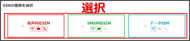 OCNモバイルONEの申し込み画面2