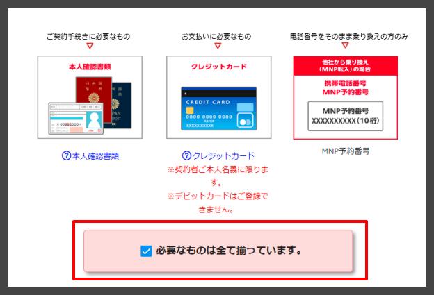 OCNモバイルONEの申し込み画面3