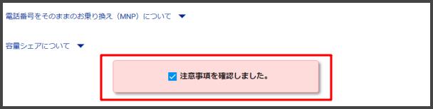 OCNモバイルONEの申し込み画面4