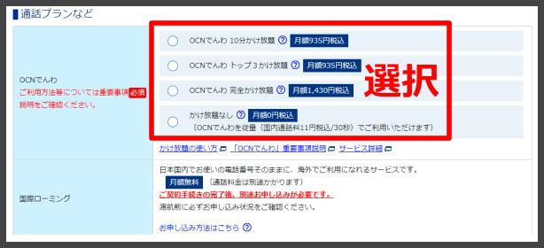 OCNモバイルONEの申し込み画面9