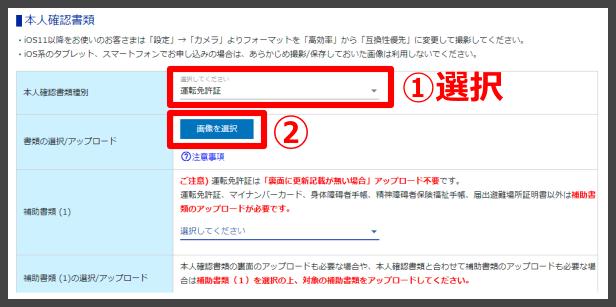 OCNモバイルONEの申し込み画面10