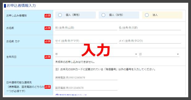 OCNモバイルONEの申し込み画面13