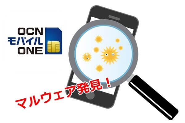 OCNモバイルONEとマルウェア