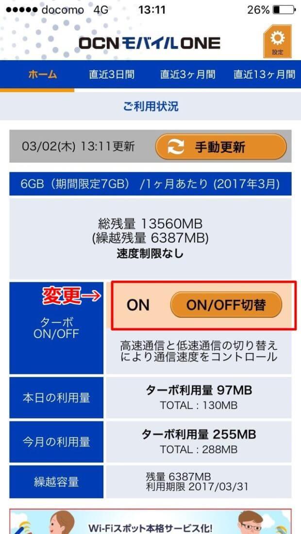 アプリのOCNモバイルONEの画面